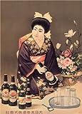 Cerveza Dai Nippon Cervecería, Japón, 1912, Reproducción sobre Calidad 200gsm