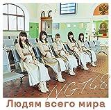 世界の人へ / NGT48