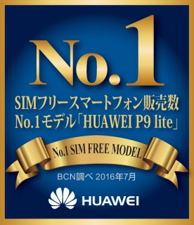 SIMフリースマートフォン販売数モデル別ランキング1位受賞