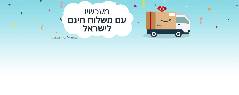 משלוח חינם לישראל