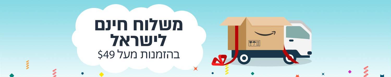 משלוח חינם לישראל בקנייה בשווי של $49 ומעלה של מוצרים המשתתפים במבצע.