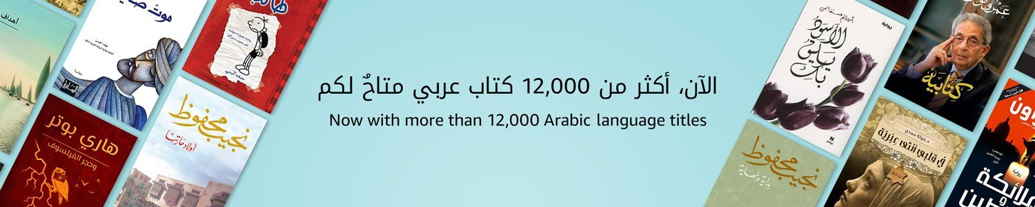 Now with more than 12,000 Arabic language titles