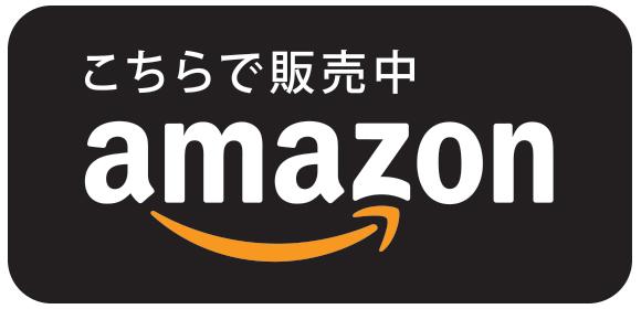 アマゾン出店中!