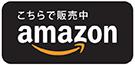 Amazon  第一ネームOnline Shop