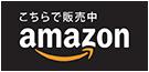 Amazon欲しい物リスト