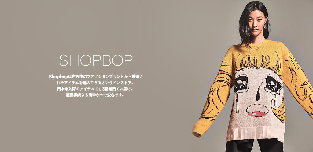 Shopbopは世界中のファッションブランドから厳選したアイテムを購入できるオンラインストア。