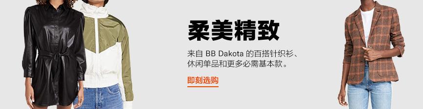 Shop BB Dakota