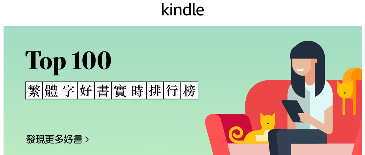 Top 100 繁體字好書實時暢銷榜