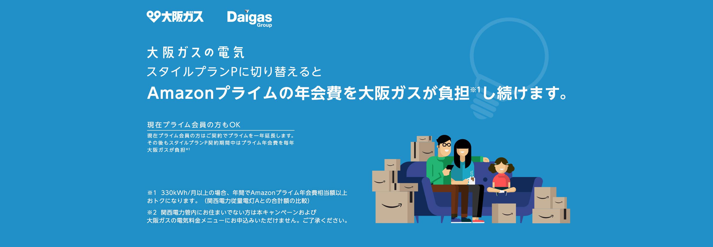 大阪ガス 電気 アマゾンプライム