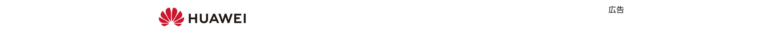 HUAWEI Logo <広告>
