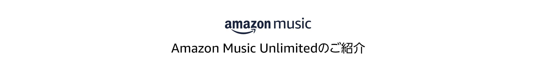 Amazon Music Unlimitedのご紹介