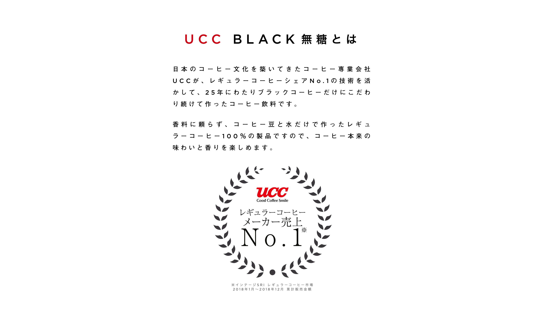 hero01_UCC BLACK無糖とは