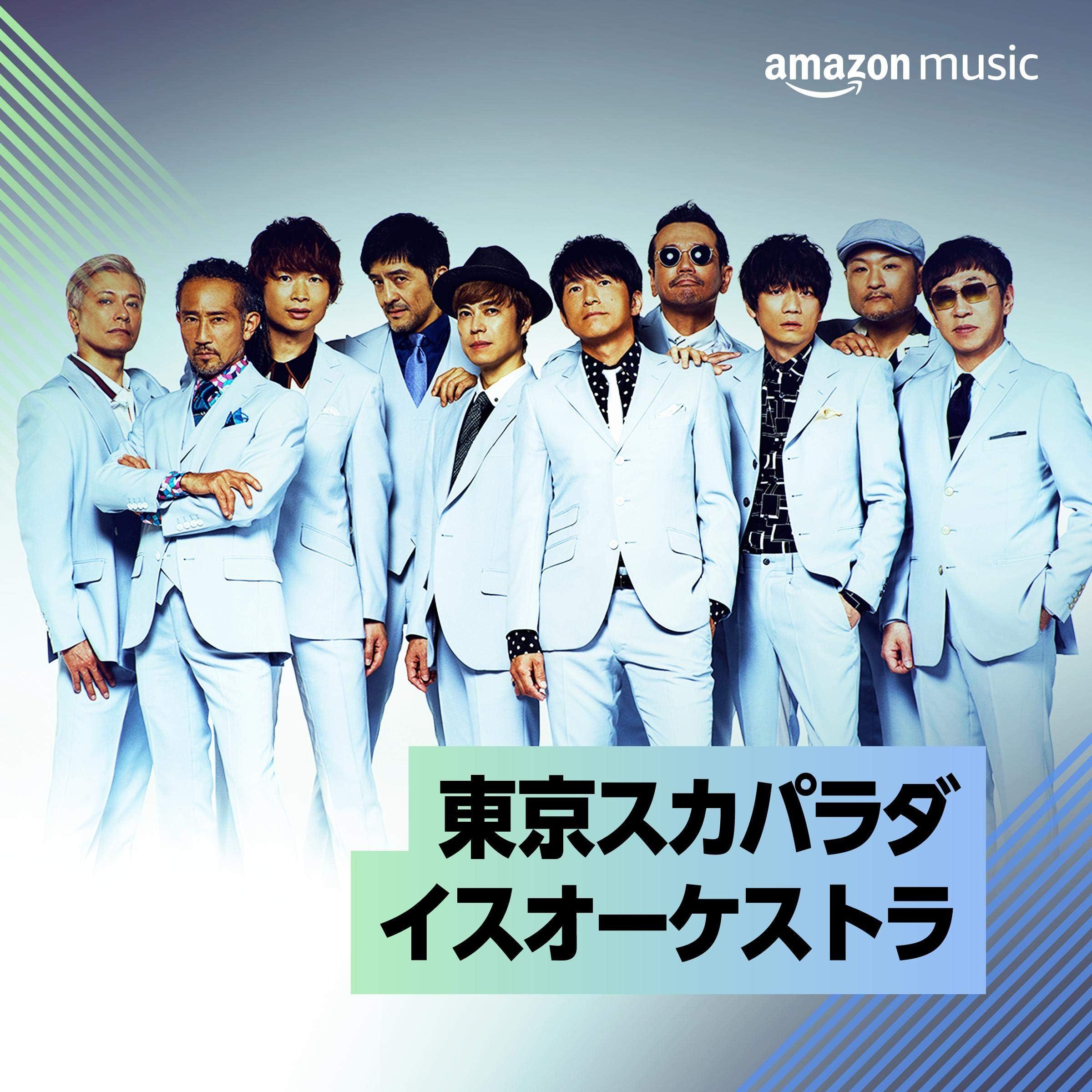 東京スカパラダイスオーケストラを聴いているお客様におすすめ