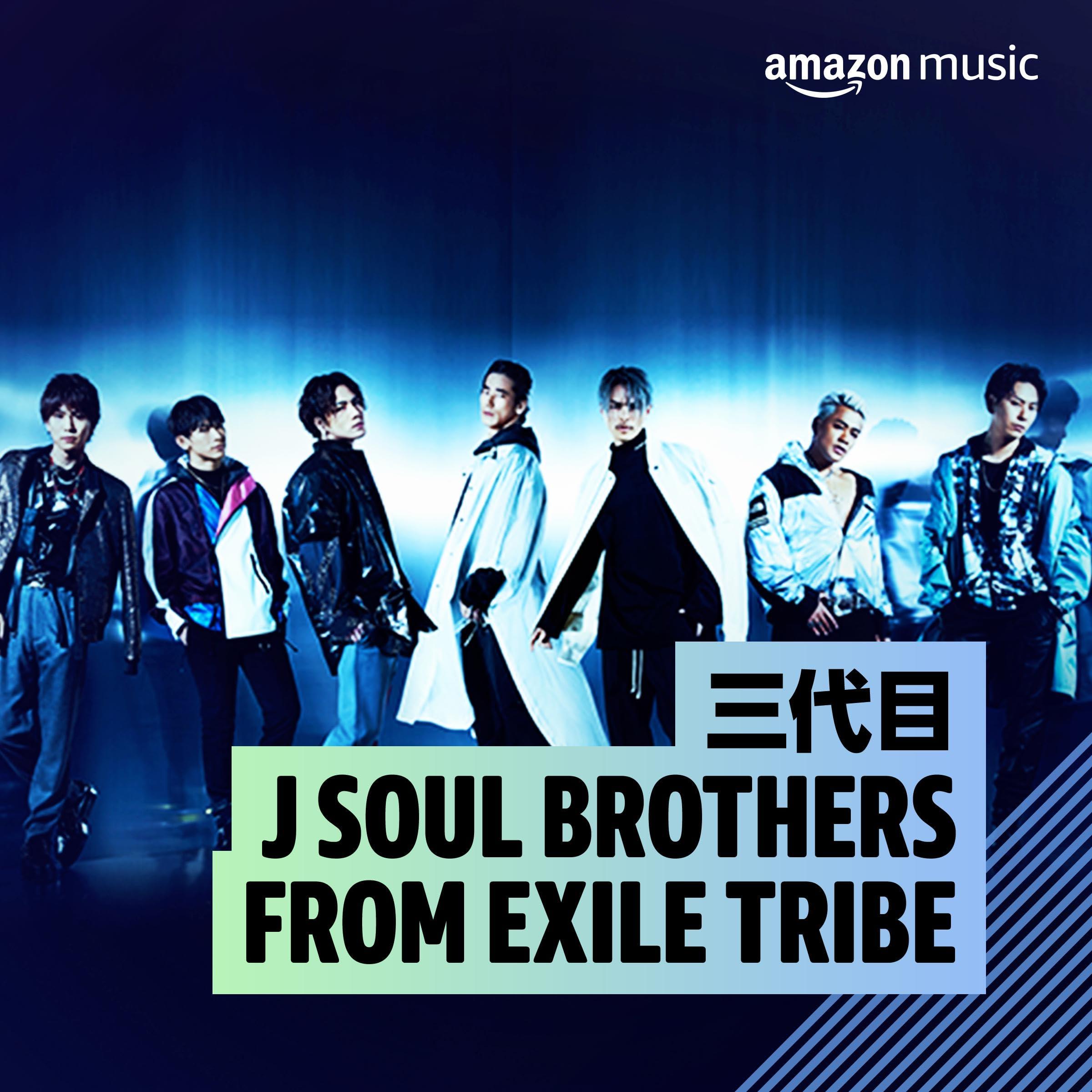 三代目 J Soul Brothers from EXILE TRIBEを聴いているお客様におすすめ