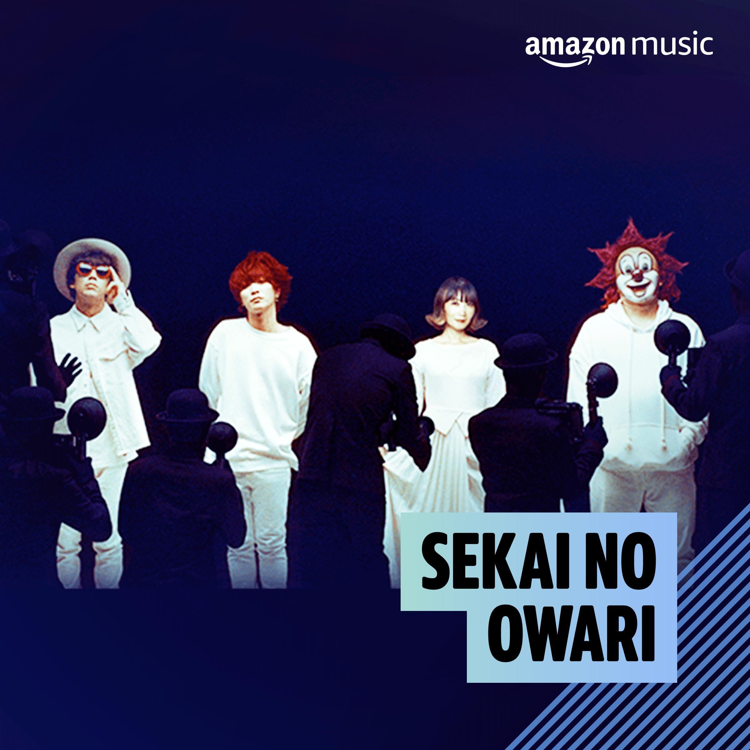 SEKAI NO OWARIを聴いているお客様におすすめ