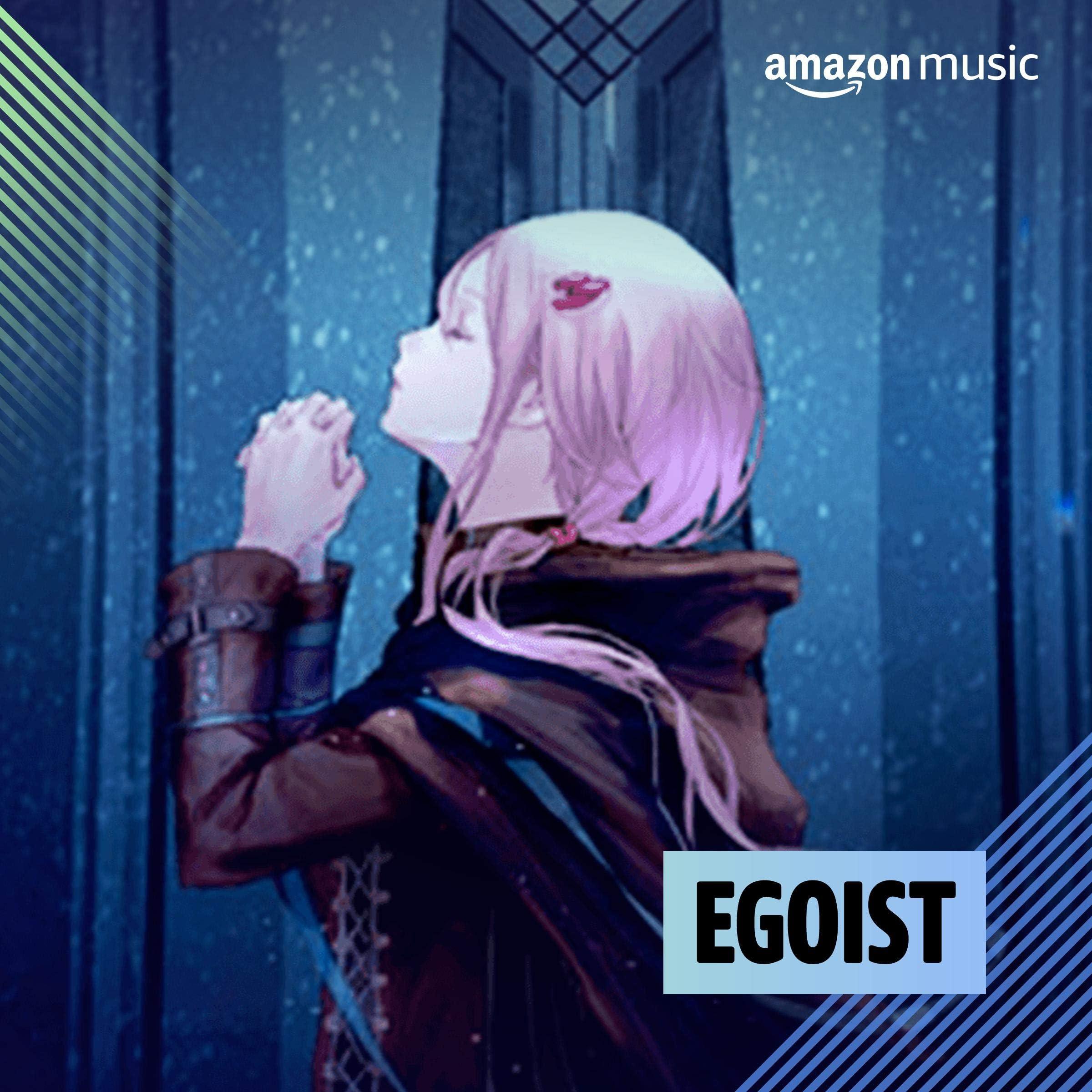 EGOISTを聴いているお客様におすすめ