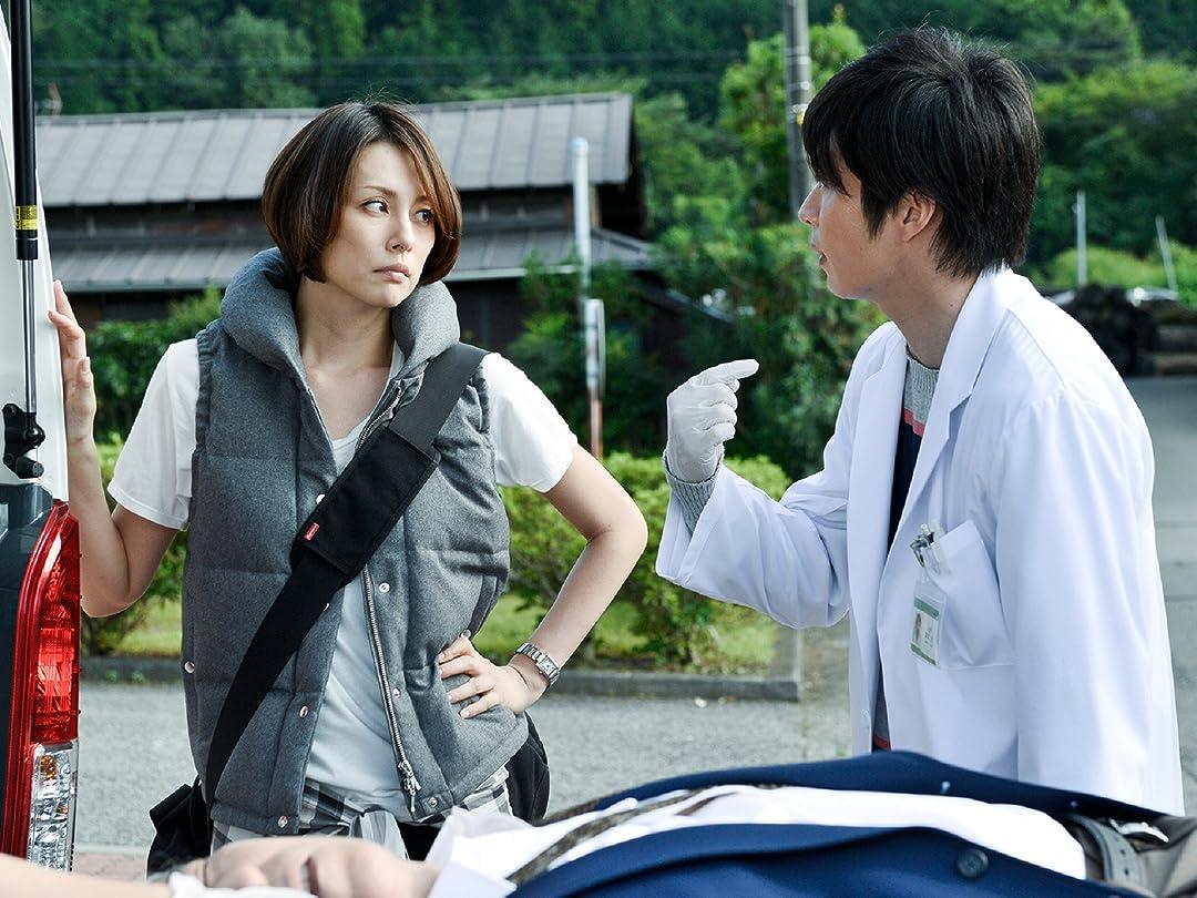 Amazon.de: Doctor X Surgeon Michiko Daimon 5 ansehen