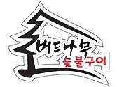 Bud Namu Korean BBQ