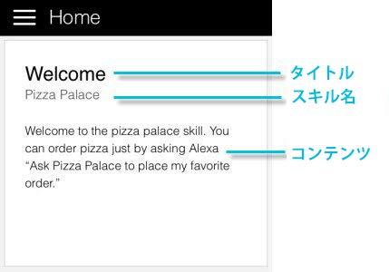 プレーンテキストが表示されるシンプルなカードをAlexaアプリで見た場合