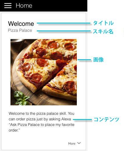 テキストと画像が表示される標準的なカードをAlexaアプリ上で見た場合