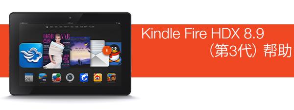 Kindle Fire HDX 8.9(第3代)帮助