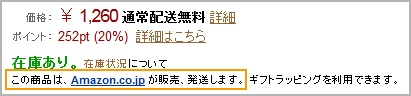 "A note ""This item is sold and shipped by Amazon.co.jp"" displayed on the item detail page"