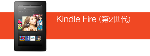 Kindle Fireヘルプ