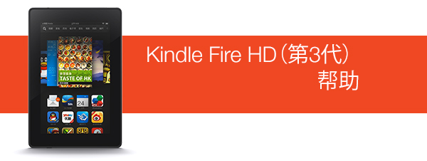 Kindle Fire HD第二代