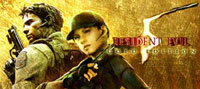 Resident Evil 5 Gold Edition game logo