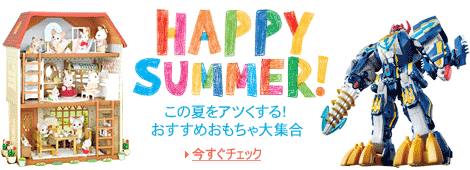 【最大37%OFF】 Happy Summer!! 2011