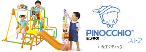 PINOCCHIO(ピノチオ)ストア