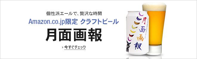 Amazon.co.jp���� �N���t�g�r�[��