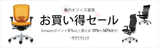 Amazon� �C���g5%�ȏ�Ҍ���10%~50%����@�t�̃I�t�B�X�Ƌ�������Z�[��