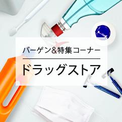 【バーゲン&特集コーナー ドラッグストア