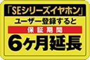 6ヶ月延長保証サービスロゴ