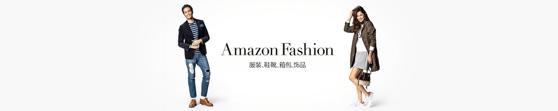 Amazon Fashion 服装、鞋靴、箱包、饰品