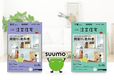 SUUMO(390円など)と一緒に買うと合計金額から700円OFF