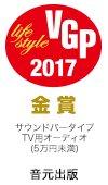 VGP2017金賞