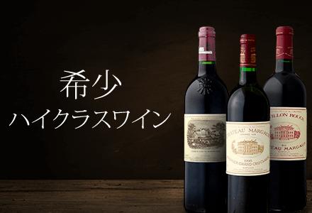 希少ハイクラスワイン