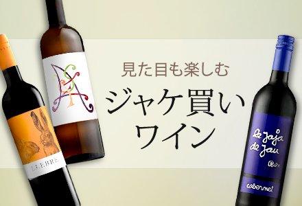 ジャケ買いワイン特集