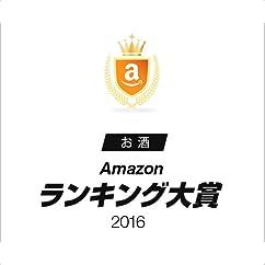 Amazonランキング大賞2016お酒