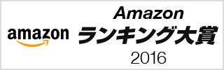 amazon_2016ranking