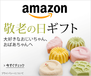 https://images-na.ssl-images-amazon.com/images/G/09/2016/x-site/keirou/banner/04_assoc_300x250.png