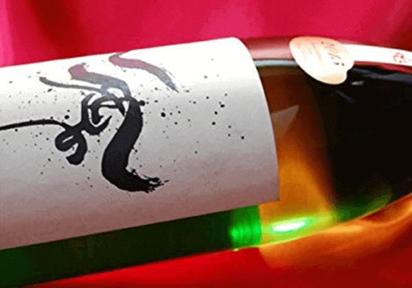 仙禽(せんきん) 無垢(むく) 無濾過原酒 中取り 火入れ 1.8L