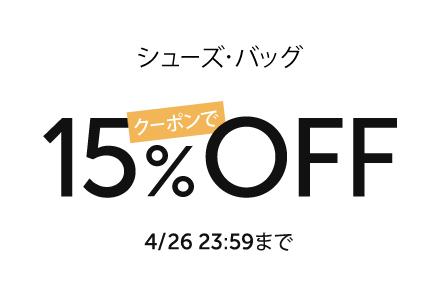 【クーポンで15%OFF】コード:HARU17C15(4/26まで)