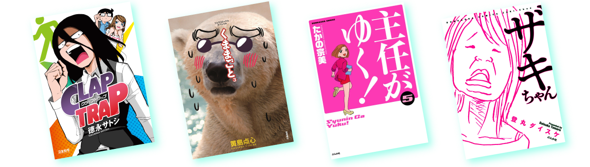Amazon Kindle ギャグマンガフェア