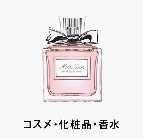ホワイトデーのお返しにおすすめのコスメ・化粧品・香水