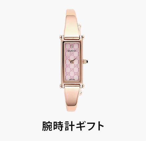 ホワイトデーのお返しにおすすめの腕時計ギフト
