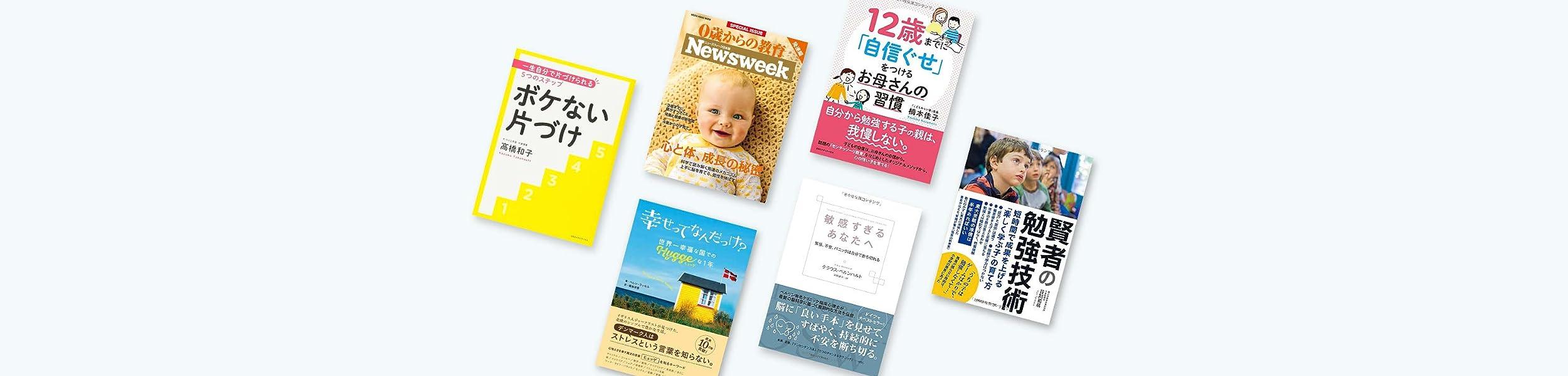 暮らし・育児・ライフスタイルおすすめ書籍