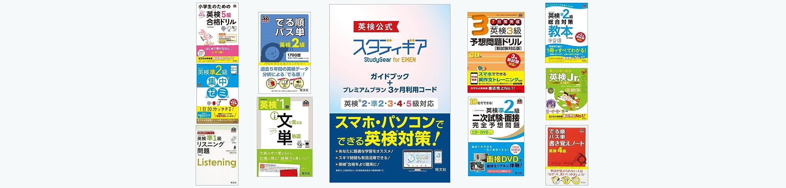 豊富なラインアップであなたの学習をサポート 旺文社の英検書